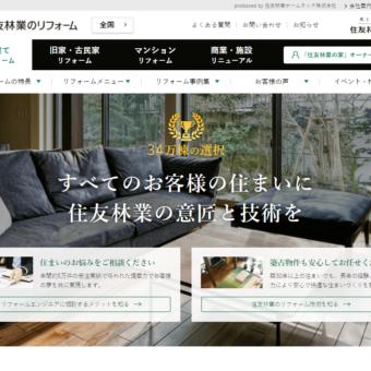 住友林業のリフォーム 富山支店の画像