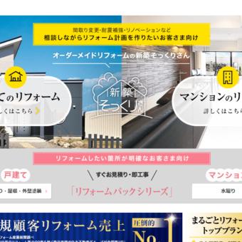 新築そっくりさん 富山営業所の画像