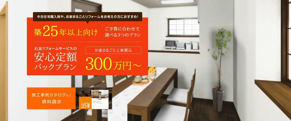 石友リフォーム 上飯野店の画像5