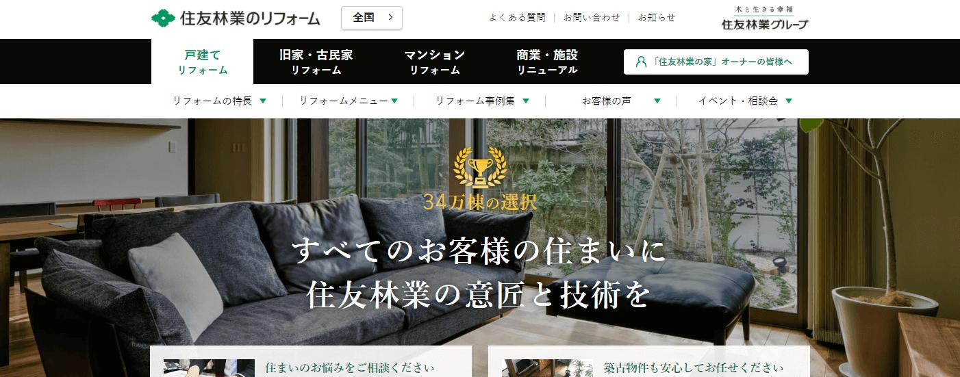 住友林業のリフォーム 富山支店の画像1