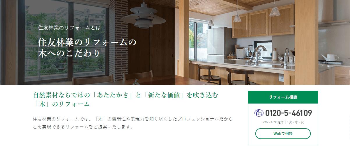 住友林業のリフォーム 富山支店の画像3