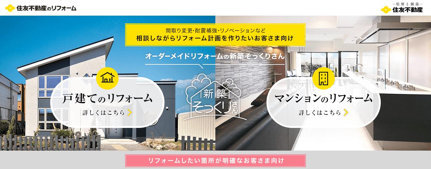 新築そっくりさん 富山営業所の画像1