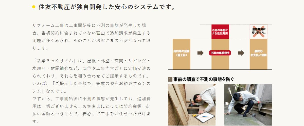 新築そっくりさん 富山営業所の画像4
